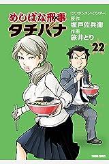 めしばな刑事タチバナ(22)[ワンタンメン・ワンダー] (TOKUMA COMICS) Kindle版