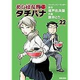 めしばな刑事タチバナ(22)[ワンタンメン・ワンダー] (TOKUMA COMICS)