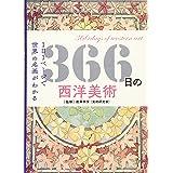 366日の西洋美術 (366日の教養シリーズ)