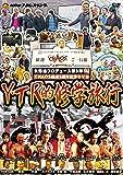 矢野通プロデュース CHAOS結成5周年記念DVD Y・T・R的修学旅行
