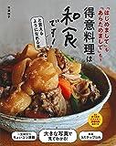得意料理は和食です! と言えるようになれる本 (主婦の友生活シリーズ)