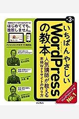 いちばんやさしいWordPressの教本第3版 人気講師が教える本格Webサイトの作り方 (「いちばんやさしい教本」) 単行本(ソフトカバー)