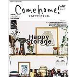 Come home! vol.62【2020年冬 家族を幸せにする収納。】 (私のカントリー別冊)