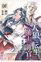 人狼への転生、魔王の副官 8 東国奔走 (アース・スターノベル) Kindle版