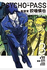 PSYCHO-PASS サイコパス 監視官 狡噛慎也 3巻 (コミックブレイド) Kindle版