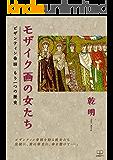 モザイク画の女たち ビザンティン帝国 もう一つの歴史(22世紀アート)