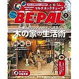 BE-PAL (ビーパル) 2016年 3月号 [雑誌]