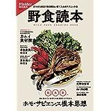 野食読本 (Fielder特別編集) (サクラムック)