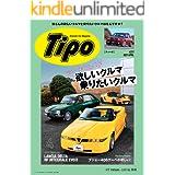 Tipo(ティーポ) 2021年4月号 Vol.377 [雑誌]