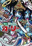 踊る! 狂気のJKカーリーちゃん 2巻(完): バンチコミックス