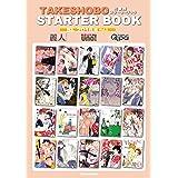 竹書房スターターブック BL2016年編 Vol.3