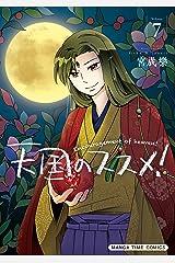 天国のススメ! 7巻 (まんがタイムコミックス) Kindle版