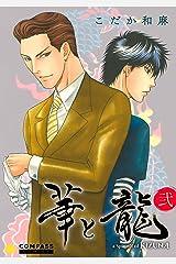 華と龍~KIZUNAスピンオフ~(弐) (コンパスコミックス) Kindle版