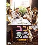 ユン食堂2 DVD-BOX1