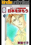 日本を休もう(13) (冬水社・いち*ラキコミックス)