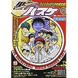 黒子のバスケ 25 アニメDVD付予約限定版 (ジャンプコミックス)