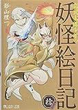 奇異太郎少年の妖怪絵日記 拾 アクリルキーホルダー付限定版 (マイクロマガジン☆コミックス)