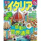 るるぶイタリア'21 (るるぶ情報版海外)