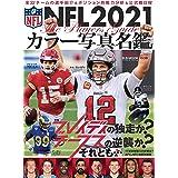 NFL 2021 カラー写真名鑑 (B.B.MOOK1538)