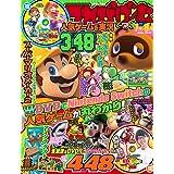 てれびげーむマガジン July 2020 (カドカワゲームムック)