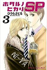 ホタルノヒカリ SP(3) (Kissコミックス) Kindle版
