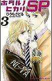 ホタルノヒカリ SP(3) (Kissコミックス)