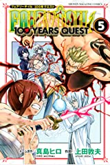 FAIRY TAIL 100 YEARS QUEST(5) (週刊少年マガジンコミックス) Kindle版