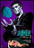 誘爆発作(1) (シリウスコミックス)