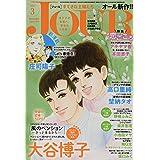 Jour(ジュール)すてきな主婦たち2020年3月号[雑誌]
