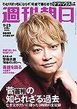週刊朝日 2020年 9/25 号【表紙:香取慎吾】 [雑誌]