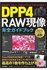 Canon DPP4 Digital Photo Professional 4 RAW現像 完全ガイドブック Kindle版