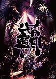 覇道征舞 [DVD]