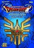 ドラゴンクエスト25周年記念 ファミコン&スーパーファミコン ドラゴンクエストI・II・III 公式ガイドブック (SE…