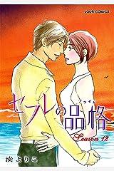 セフレの品格-プライド- : 12 (ジュールコミックス) Kindle版