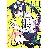 恨み来、恋、恨み恋。 2巻 (デジタル版ガンガンコミックスJOKER)