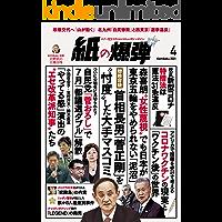 紙の爆弾 2021年4月号 [雑誌]