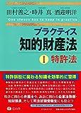 プラクティス知的財産法I〈特許法〉 (プラクティスシリーズ)