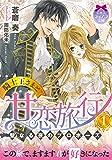 騎士王さまと甘恋旅行(1): 聖なる夜のプロポーズ (ティアラ文庫)