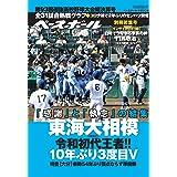 第93回選抜高校野球大会総決算号 (週刊ベースボール別冊若葉号)