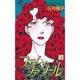 ファム・ファタール(3) (BE・LOVEコミックス)