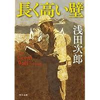 長く高い壁 The Great Wall (角川文庫)