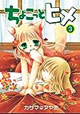 ちょこっとヒメ 3巻 (デジタル版ガンガンウイングコミックス)
