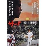 サード [DVD]