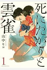 死にたがりと雲雀(1) (ARIAコミックス) Kindle版