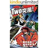 TWO突風! 5巻