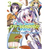 Only Sense Online 3 ―オンリーセンス・オンライン―【電子特別版】 Only Sense Online ―オンリーセンス・オンライン― (ドラゴンコミックスエイジ)