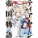 ティアムーン帝国物語~断頭台から始まる、姫の転生逆転ストーリー~@COMIC第1巻 (コロナ・コミックス)