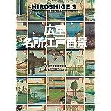 広重 名所江戸百景 HIROSHIGE'S One Hundred Famous Views of Edo