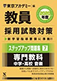 教員採用試験対策ステップアップ問題集 7 専門教科中学・高校音楽 2020年度版 オープンセサミシリーズ (東京アカデミー編)