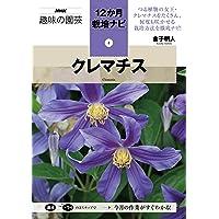 クレマチス (NHK趣味の園芸12か月栽培ナビ(4))